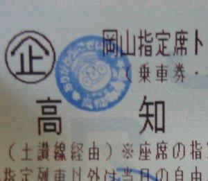 アンパンマンスタンプの切符.jpg