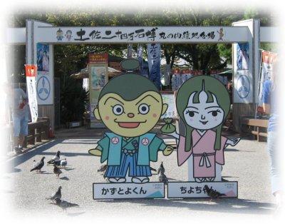 土佐二十四万石博の門.jpg